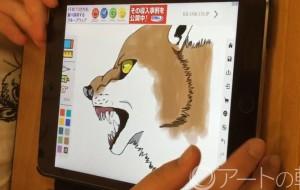 オオカミ(iPad) - RINA