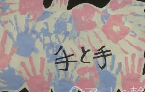 手と手 - Kouki