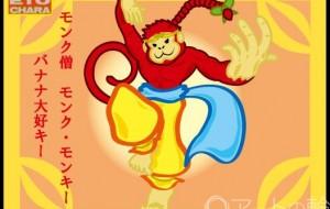 モンク僧のモンク・モンキー - ショウヘイ