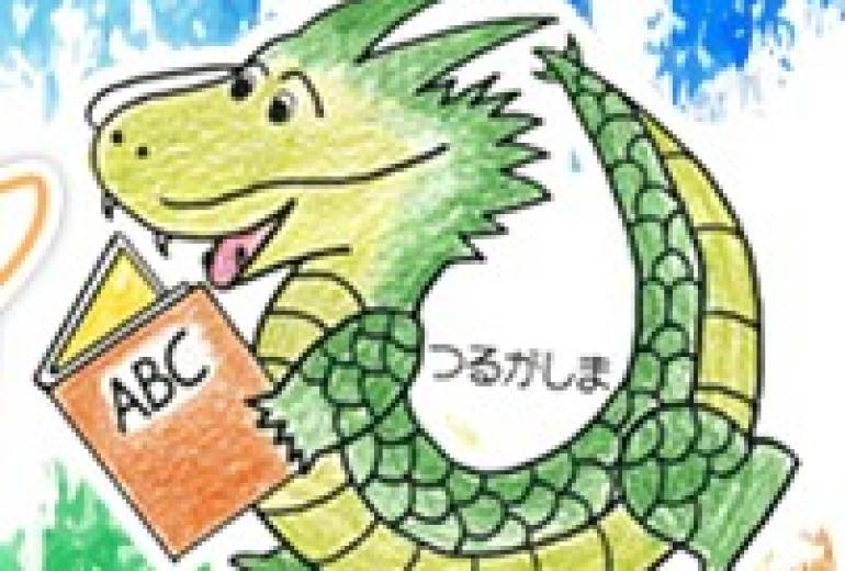 鶴ヶ島市立中央図書館 「障がい者アート絵画展」