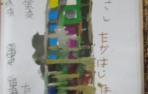 28-たかはしなみ キリン - 鶴ヶ島市立中央図書館 「障がい者アート絵画展」