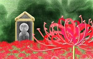 曼珠沙華 - 指一本のアーティスト