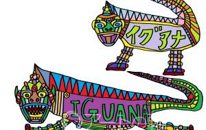 イグアナ - TSUDASAN