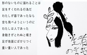 生者の言葉 - 花木十花樹