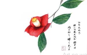 輝く恋 - キナコモチコ