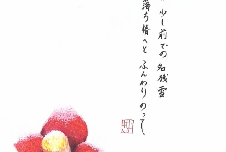 落ち椿 - キナコモチコ