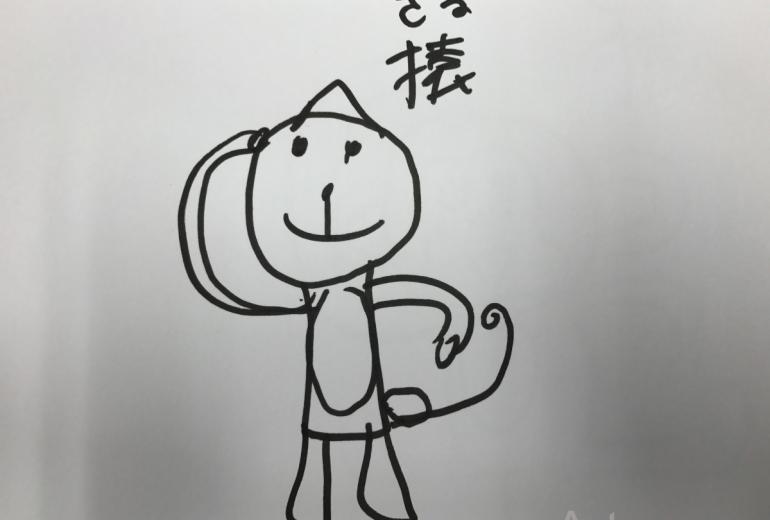 干支 申(からふる)