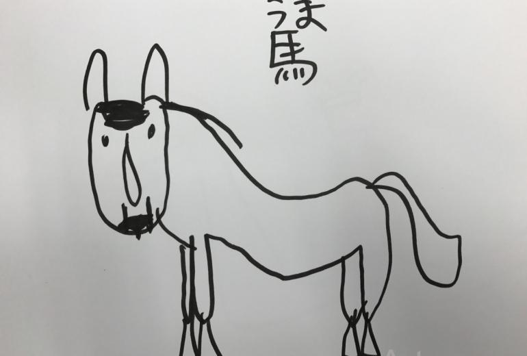 干支 馬(からふる)