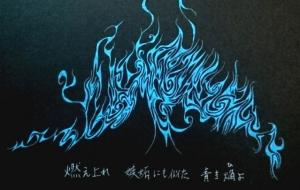青い焔(ひ) - キナコモチコ