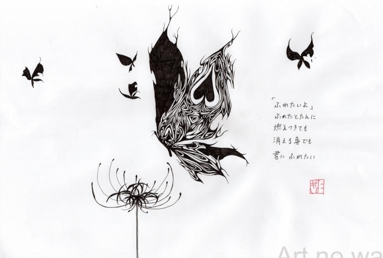 蝶の見る夢