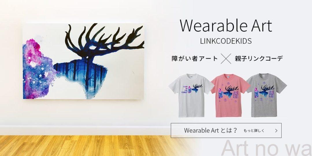 WearableArt LINKCODEKIDS 障がい者アートX親子リンクコーデ