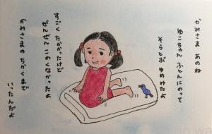 そら とぶ ゆこちゃん - 水谷裕子