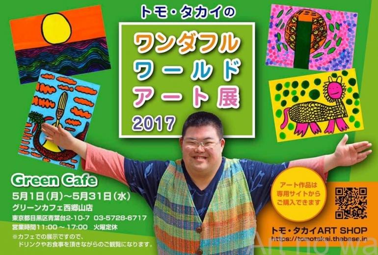 トモ・タカイのワンダフル ワールド アート展2017