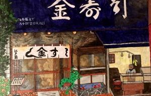 金寿司 - yuhki