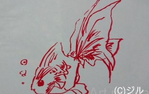 自由な金魚 - ジル