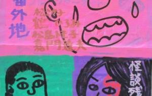 35_映画の絵①(コバヤシカオル) - 第2回鶴ヶ島市立中央図書館 「障がい者アート絵画展」2018