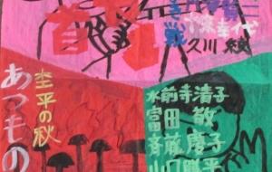 38_映画の絵⑤(コバヤシカオル) - 第2回鶴ヶ島市立中央図書館 「障がい者アート絵画展」2018