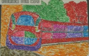21_新幹線(相沢皇絋太) - 第2回鶴ヶ島市立中央図書館 「障がい者アート絵画展」2018