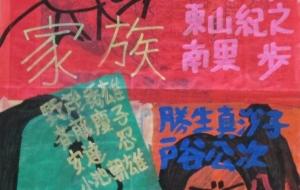 34_映画の絵①(コバヤシカオル) - 第2回鶴ヶ島市立中央図書館 「障がい者アート絵画展」2018