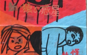 37_映画の絵④(コバヤシカオル) - 第2回鶴ヶ島市立中央図書館 「障がい者アート絵画展」2018