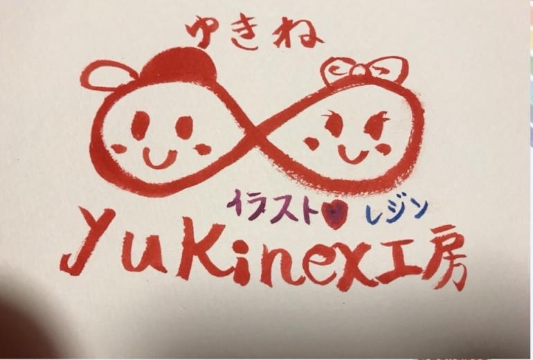 yukinex工房/ゆきね