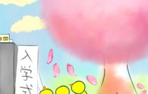 僕等の学校 - 花木十花樹