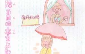 雨の降る日は本をよみたい。 - あや