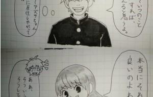 四コマ漫画Ⅱ - 天狗