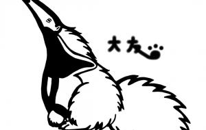 オオアリクイ - シマハイエナ