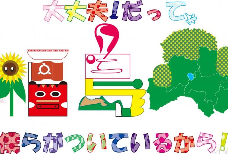 福島県の全文化と花たちのメッセージ