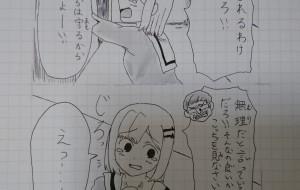 四コマ漫画Ⅲ - 天狗