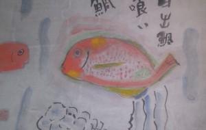 鯛喰い鯛 - マサミ