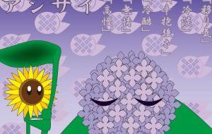 ひまわりと雨好きの紫陽花 - ブルーム