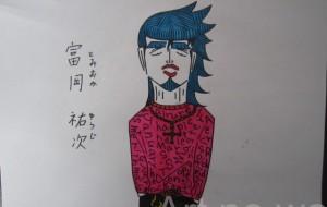 富岡祐次(とみおかゆうじ) - 神徳竜輝