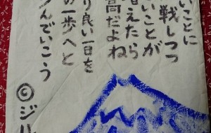 富士山。 - ジル