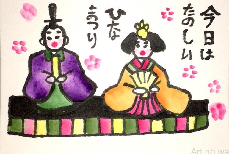 雛人形【絵手紙】