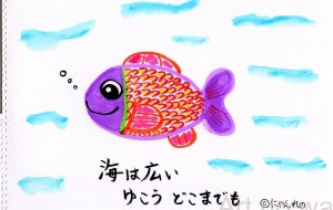 夢の魚 - にゃんれの