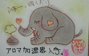 わーか幸せ#8 - 庫美原
