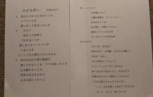 小さな君へ(詩集シリーズ)作詞1 - ポポリ