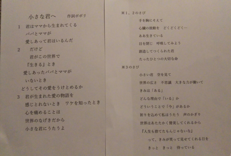 小さな君へ(詩集シリーズ)作詞1