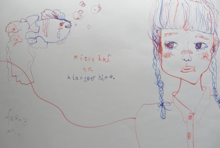 みつあみと金魚姫.