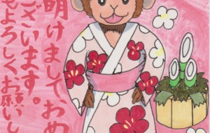 Happy New Year in japan - Takeshi