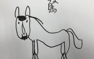 干支 馬(からふる) - からふる(20170408)