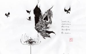 蝶の見る夢 - キナコモチコ