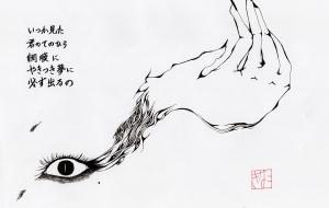 網膜に焼きつく - キナコモチコ