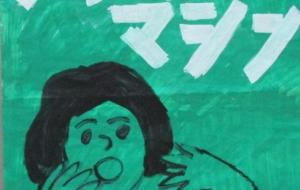 36_映画の絵③(コバヤシカオル) - 第2回鶴ヶ島市立中央図書館 「障がい者アート絵画展」2018