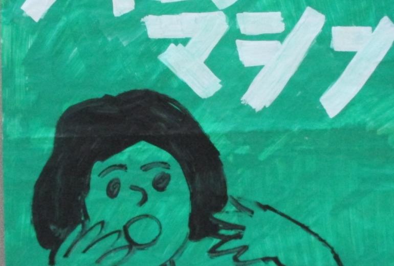 36_映画の絵③(コバヤシカオル)