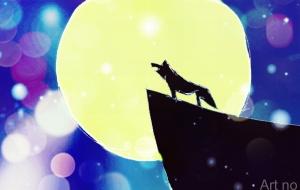 オオカミの遠吠え - 相田朋子