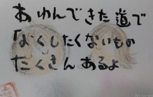 あなた - 向山淳子