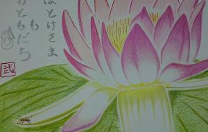 仏さま - 岡本武浩